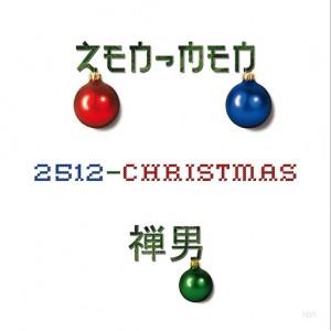 2512-Christmas